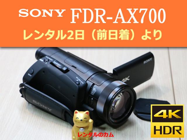 レンタル2日間(前日着) SONY FDR-AX700 B2個 送込_画像1