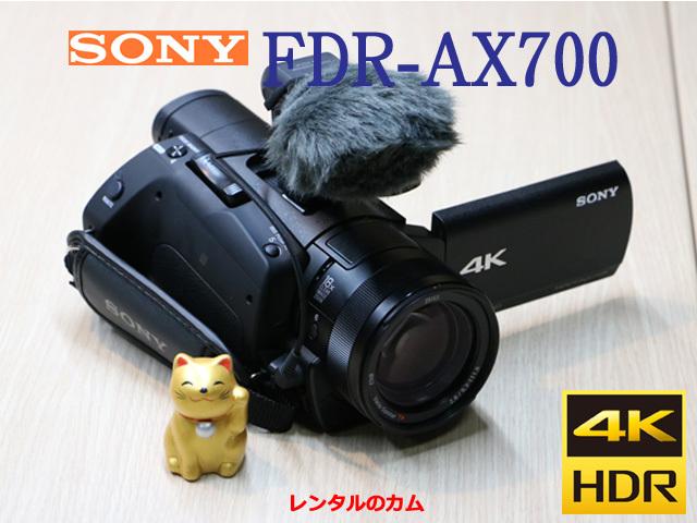 レンタル2日間(前日着) SONY FDR-AX700 B2個 送込_画像2