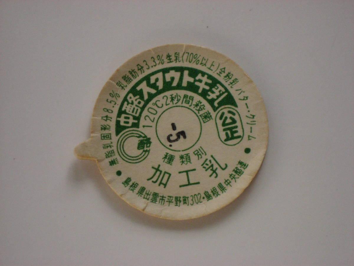 【送料込】中酪スタウト牛乳 牛乳瓶 ふた キャップ 島根_画像1