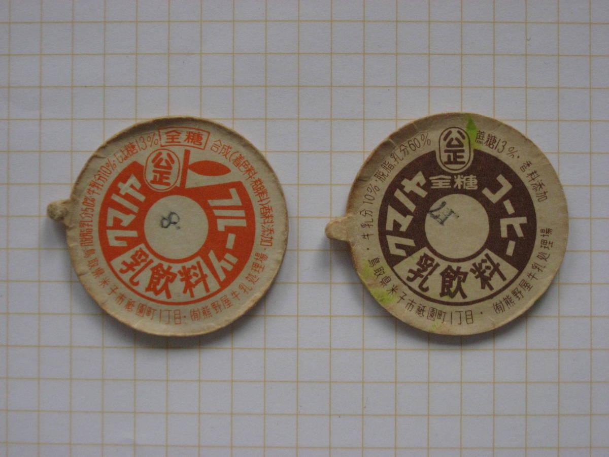 【送料込】2種類 クマノヤコーヒー フルーツ 牛乳瓶 ふた キャップ 鳥取