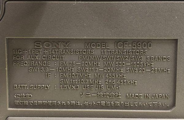 X1●SONY/スカイセンサー ICF-5900 5バンドマルチバンドレシーバー 前期型 ソニー 純正ACアダプター_画像7