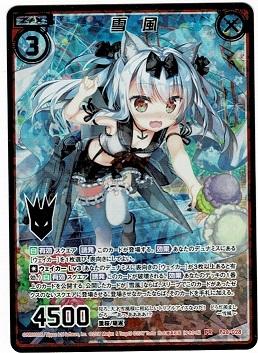 Z/X ゼクス 雪風 プロモ P26-028 ホロ 1枚