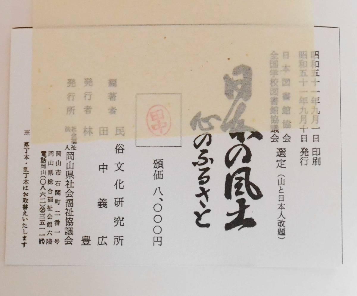【K2743】日本の風土 心のふるさと/民族文化研究所編/昭和51年発行/日本図書館協会・全国学校図書館協議会選定/古本_画像7