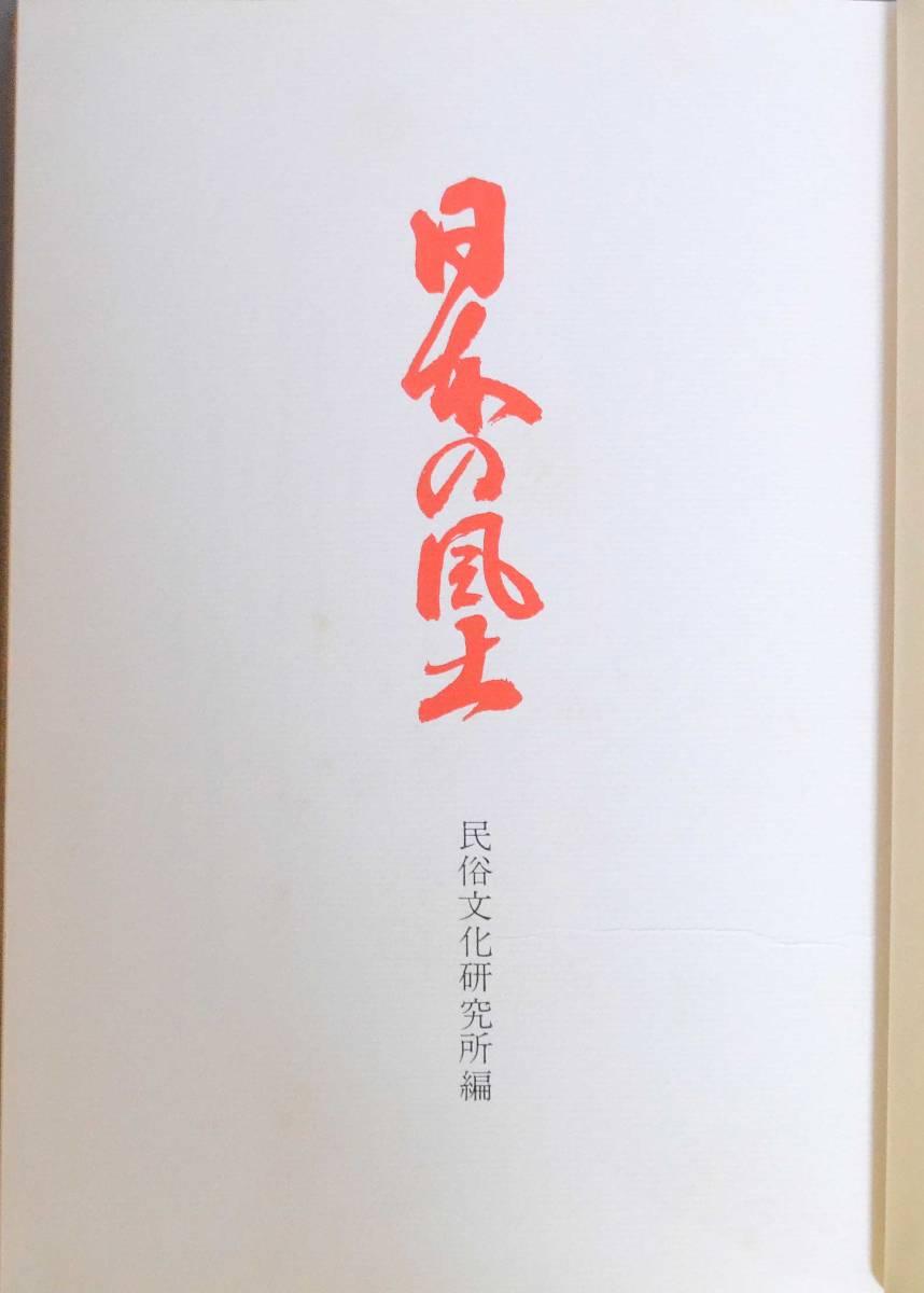 【K2743】日本の風土 心のふるさと/民族文化研究所編/昭和51年発行/日本図書館協会・全国学校図書館協議会選定/古本_画像3