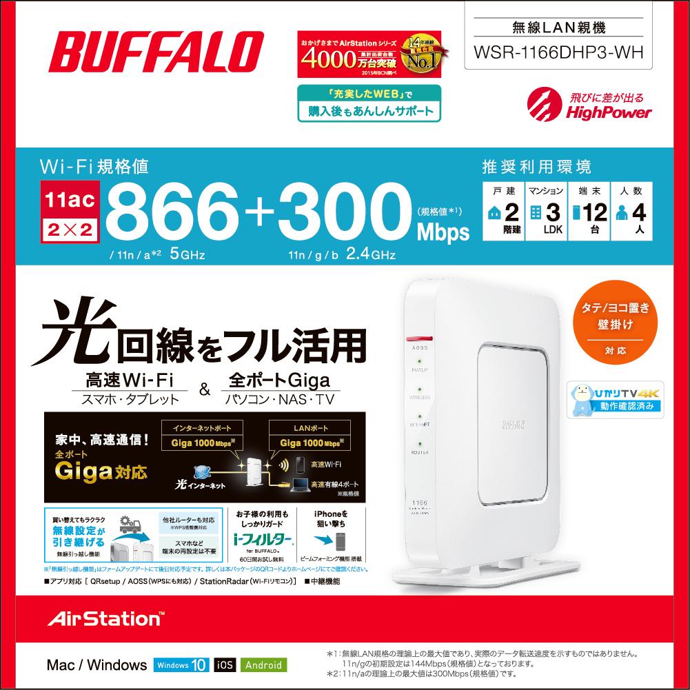 【メーカー保証有】BUFFALO WSR-1166DHP3-WH 無線LAN Wi-Fiルーター 866+300Mbps 11ac/n/a/g/b 検 WSR-1166DHP3/MWH WSR-1166DHP3/MBK_画像5