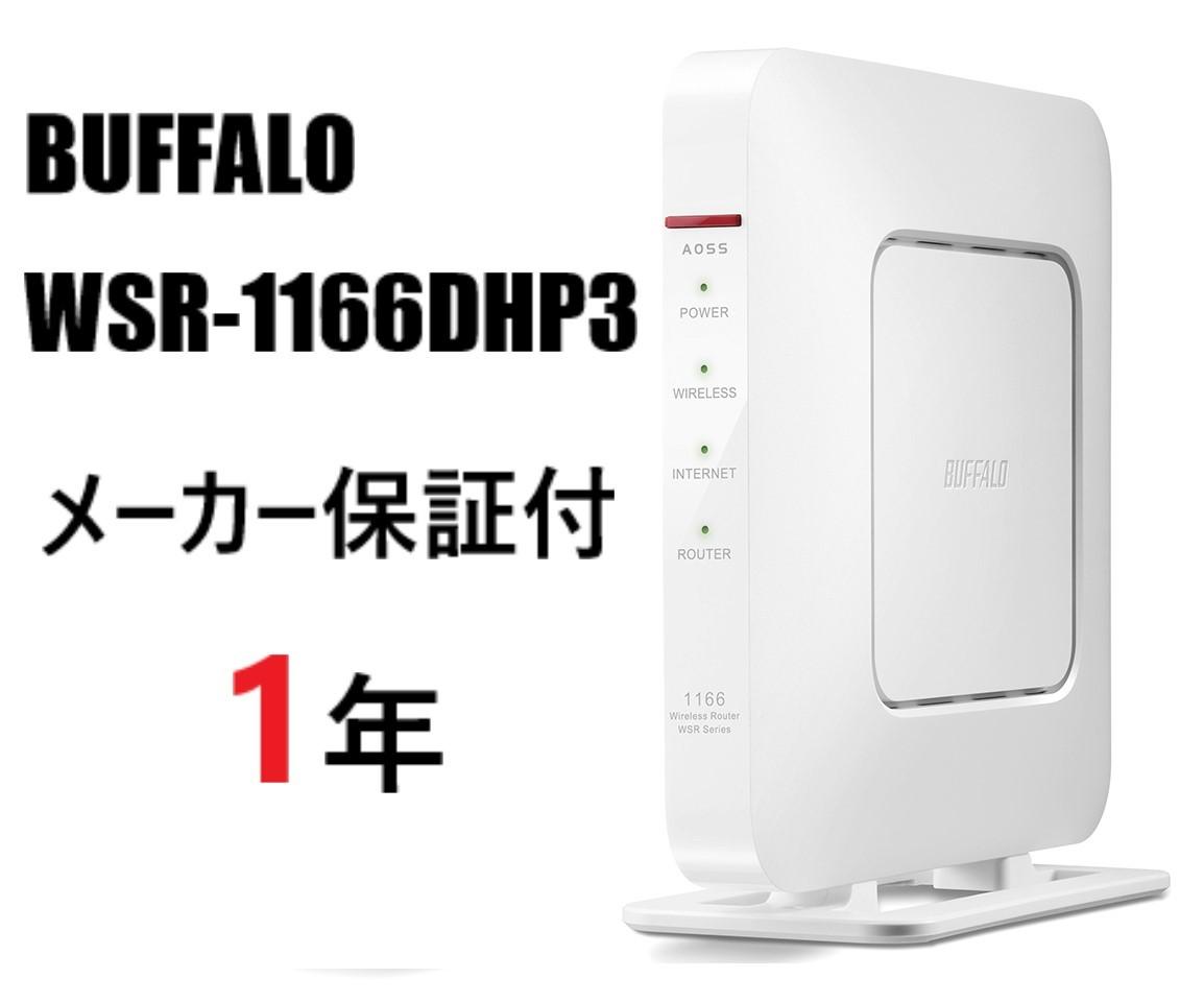 【メーカー保証有】BUFFALO WSR-1166DHP3-WH 無線LAN Wi-Fiルーター 866+300Mbps 11ac/n/a/g/b 検 WSR-1166DHP3/MWH WSR-1166DHP3/MBK