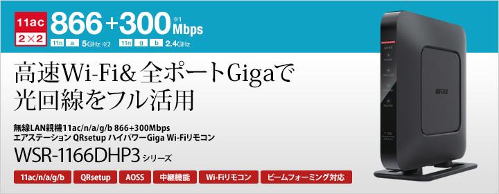 【メーカー保証有】BUFFALO WSR-1166DHP3-WH 無線LAN Wi-Fiルーター 866+300Mbps 11ac/n/a/g/b 検 WSR-1166DHP3/MWH WSR-1166DHP3/MBK_画像6