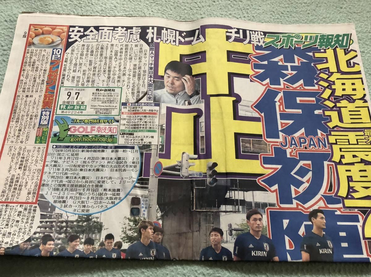スポーツ 報知 新聞 9月7日 ドカベン 広告 里中 バックナンバー_画像2