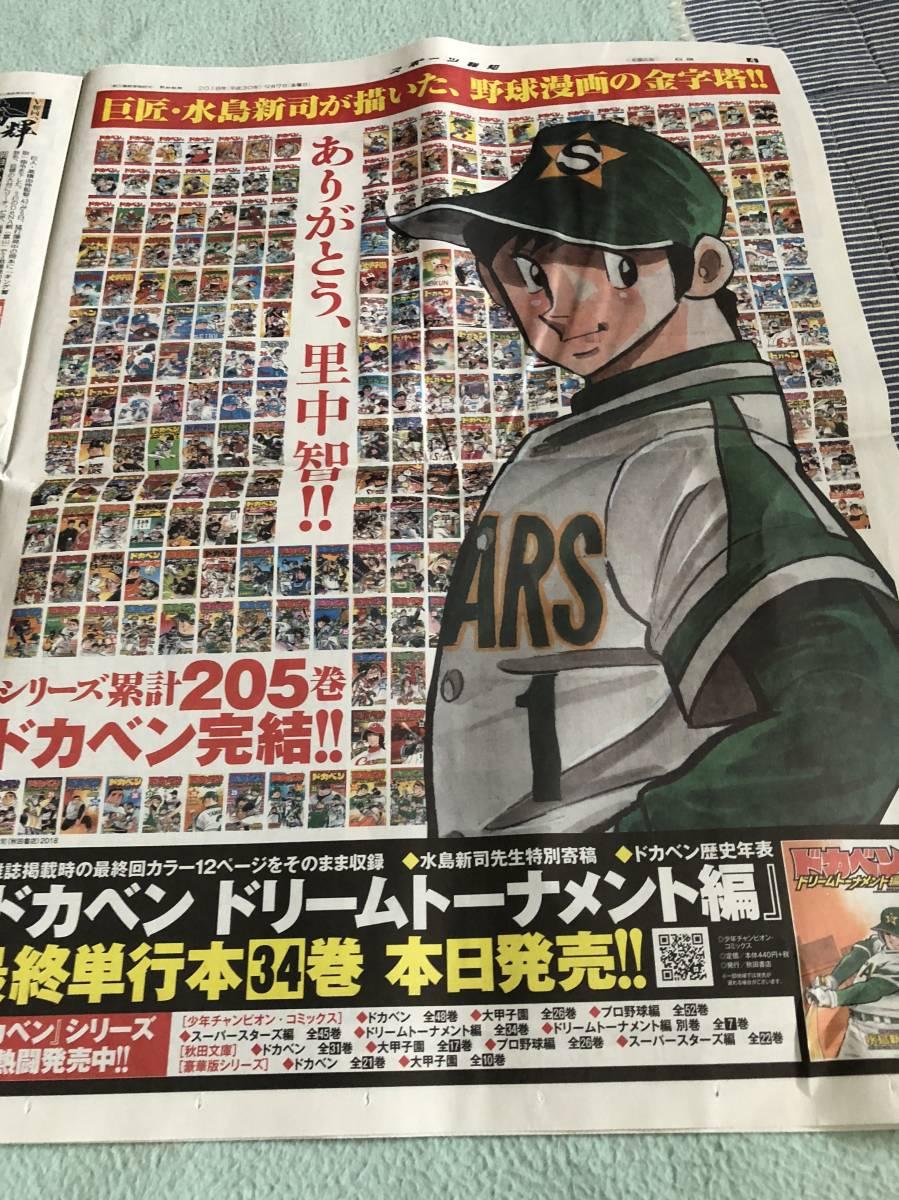 スポーツ 報知 新聞 9月7日 ドカベン 広告 里中 バックナンバー_画像1