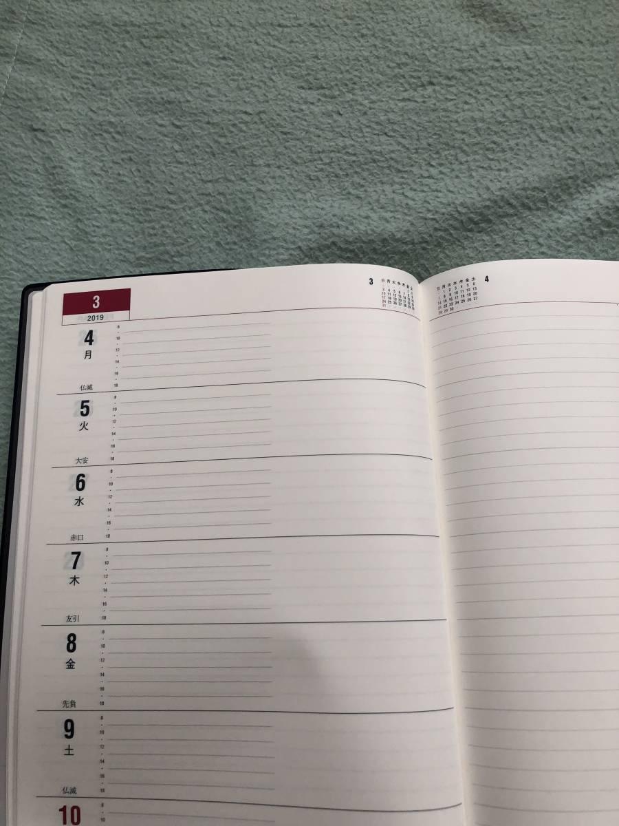 price cut 2019 Heisei era 31 year A4 weak business dia Lee a Point memory dia Lee route map
