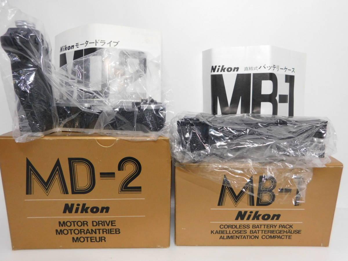 希少!!未使用品!!/NIKON/F2用 モータードライブ MD-2 バッテリーパック MB-1/デッドストック/ニコン カメラアクセサリー/箱 取説付/管A0139