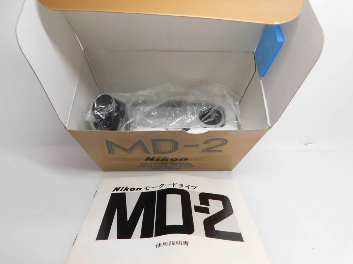 希少!!未使用品!!/NIKON/F2用 モータードライブ MD-2 バッテリーパック MB-1/デッドストック/ニコン カメラアクセサリー/箱 取説付/管A0139_画像8