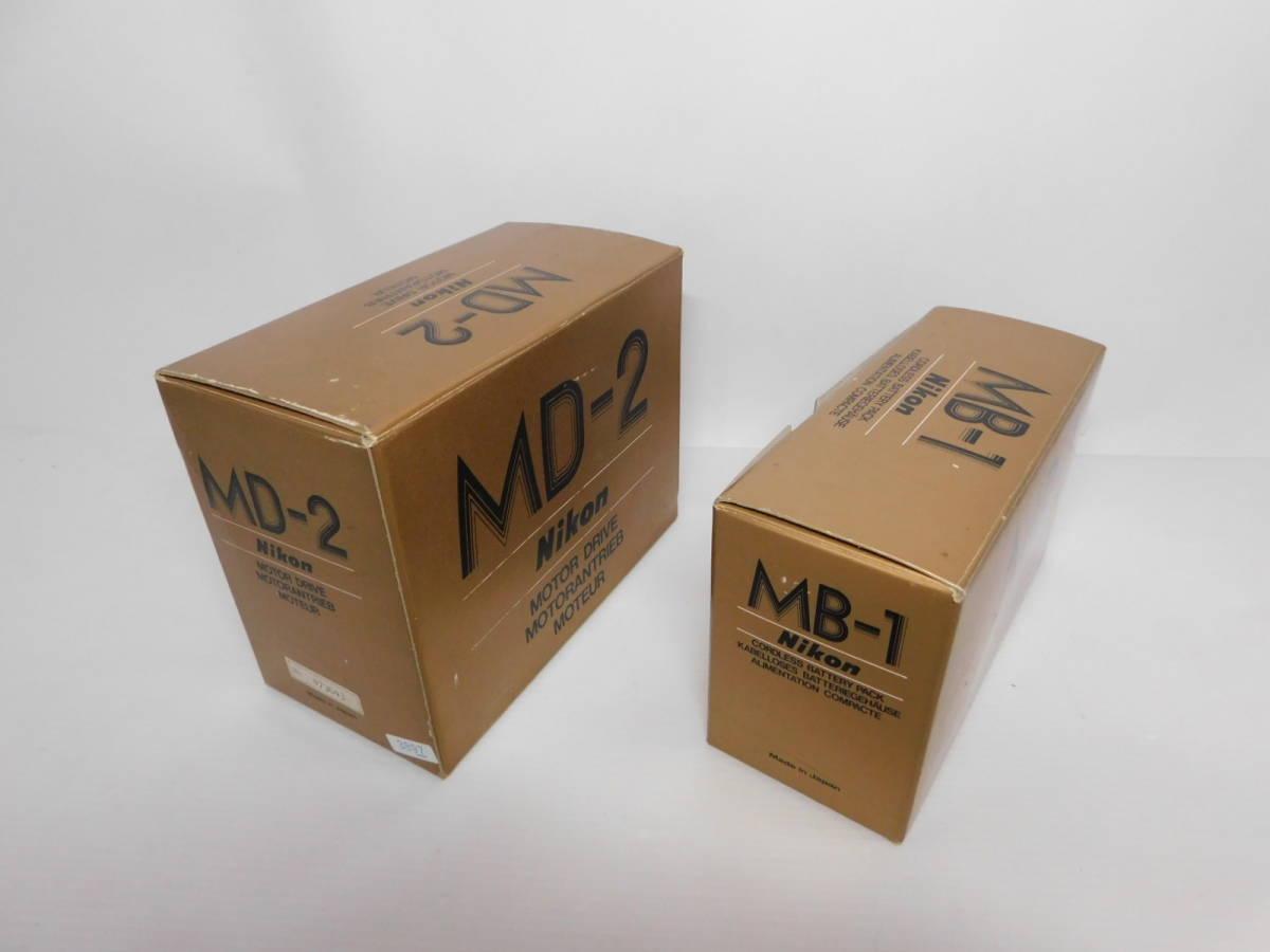希少!!未使用品!!/NIKON/F2用 モータードライブ MD-2 バッテリーパック MB-1/デッドストック/ニコン カメラアクセサリー/箱 取説付/管A0139_画像10