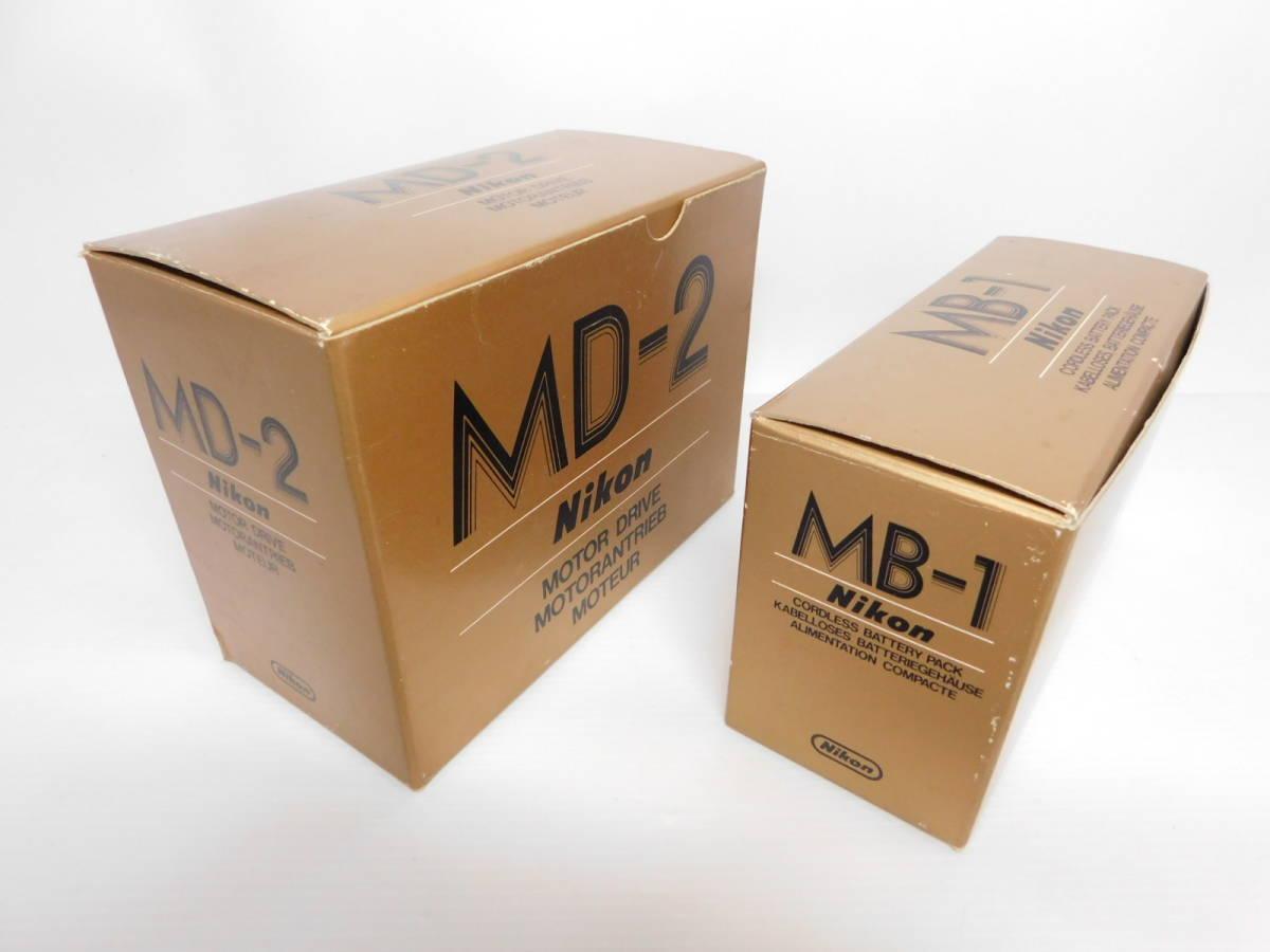 希少!!未使用品!!/NIKON/F2用 モータードライブ MD-2 バッテリーパック MB-1/デッドストック/ニコン カメラアクセサリー/箱 取説付/管A0139_画像9
