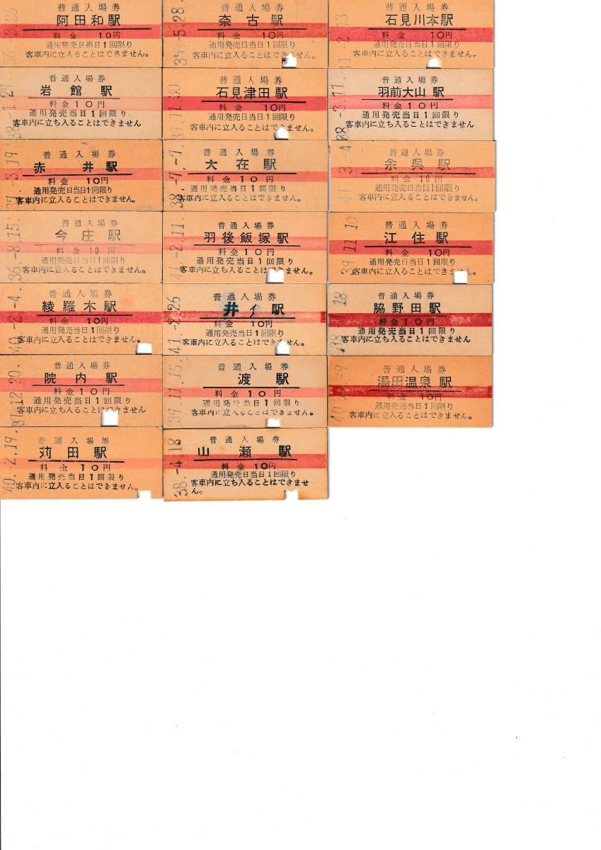10円入場券 20枚セット