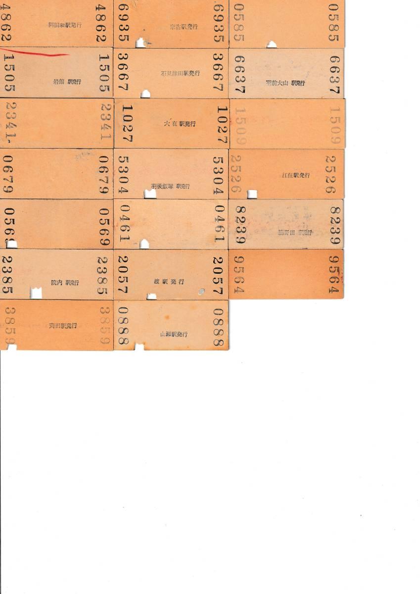 10円入場券 20枚セット _画像2