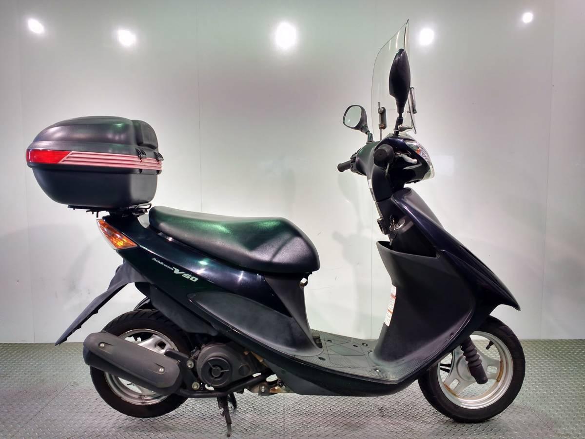 アドレスV50 スズキ SUZUKI 50cc 原付スクーター フロントスクリーン リアボックス付き 高年式