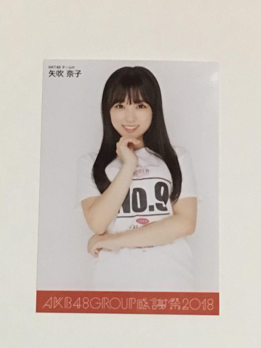 AKB48グループ感謝祭2018 ランクインコンサート ランク外コンサート DVD 外付け特典 生写真 矢吹奈子 HKT48