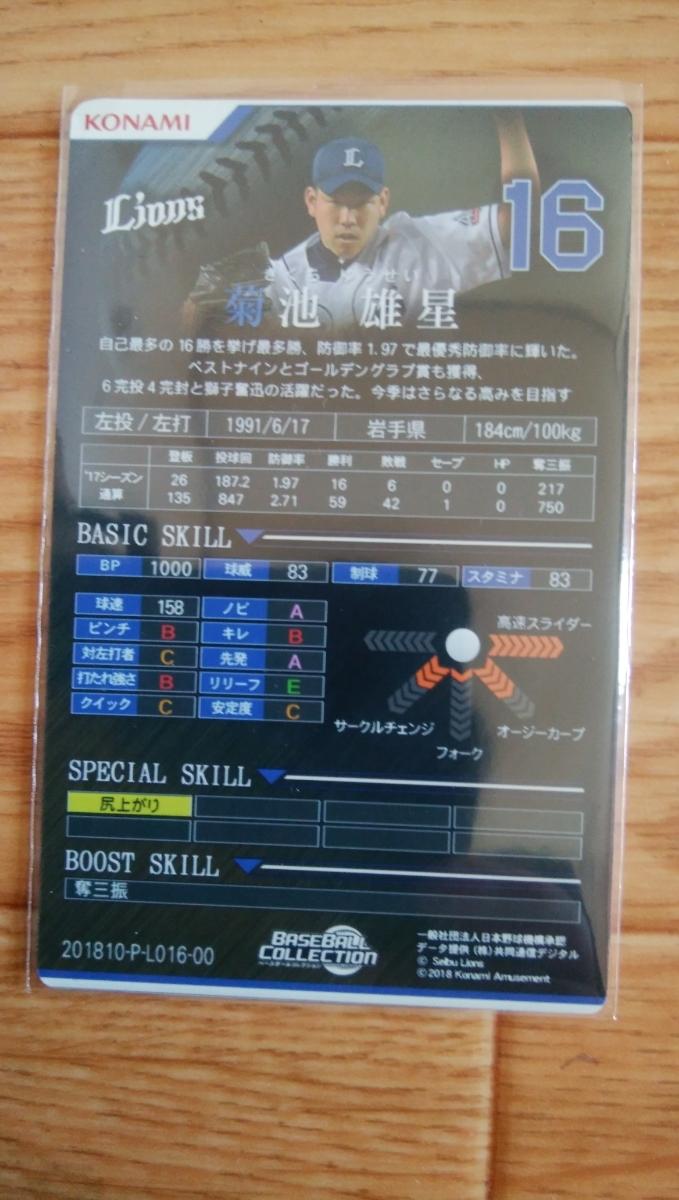 BBC ベースボールコレクション埼玉西武ライオンズプレミアム菊池雄星_画像2