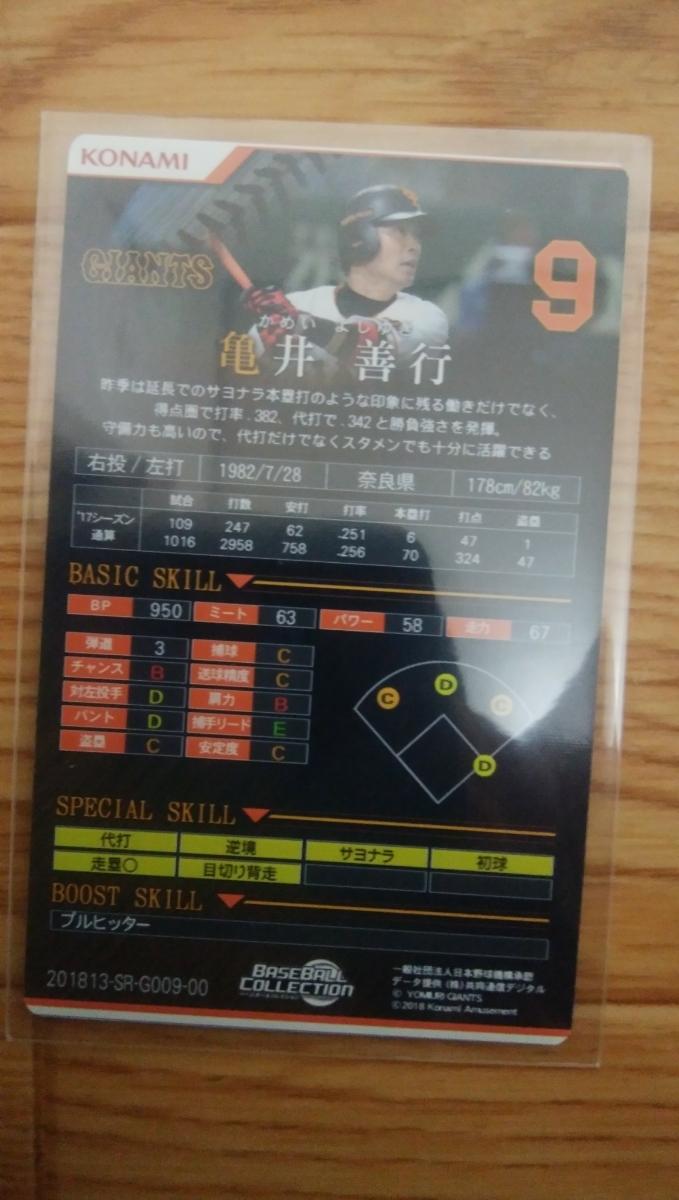 即決価格 BBCベースボールコレクション巨人SR亀井義行_画像2