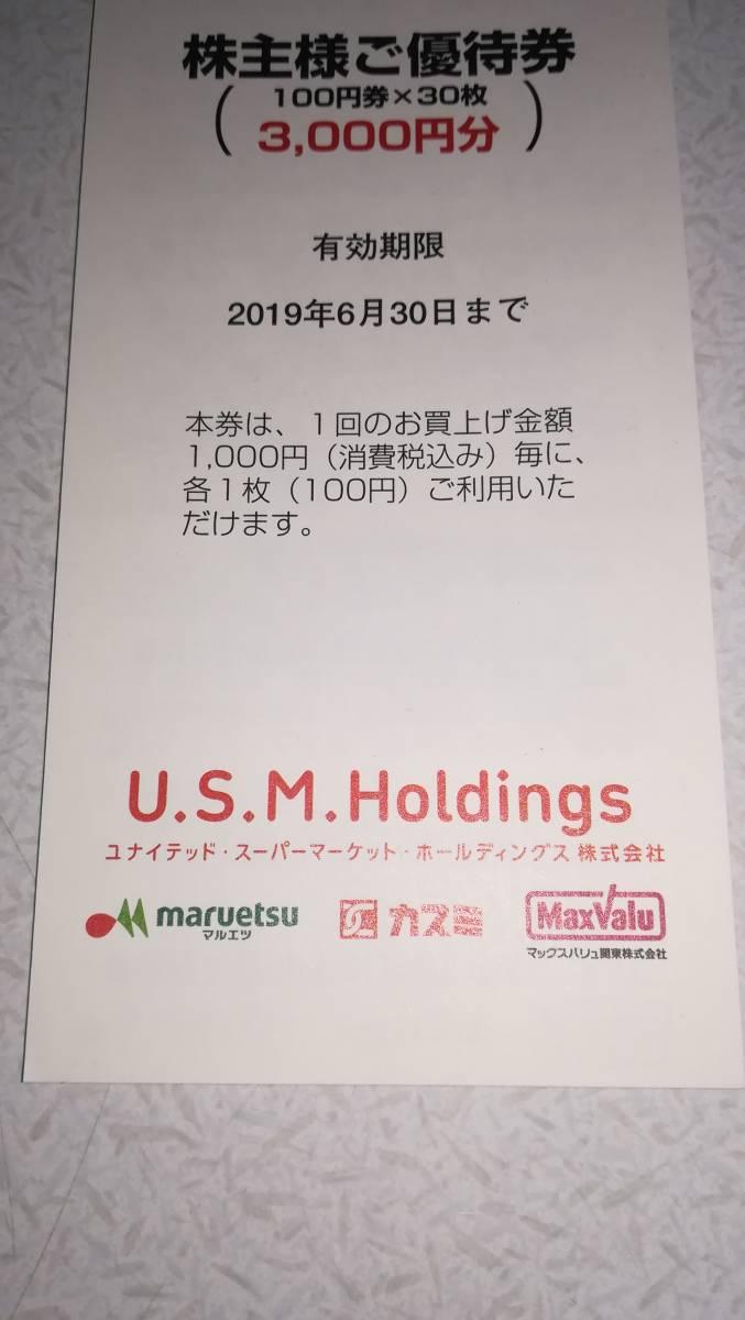 ユナイテッドスーパーマーケットの株主優待券3000円
