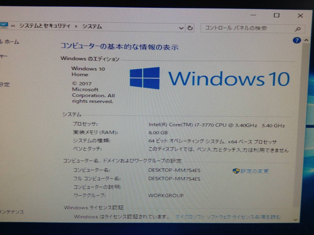 d◇010830 【認証済】FRONTIER FRM916/23A corei7 メモリ8GB HDD1TB Windows10 Home 最新版Windows10インストール済み_画像2