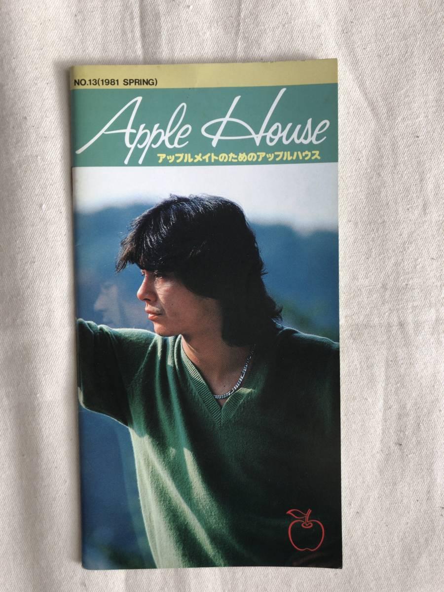 レア 西城秀樹 Apple House アップルハウス会報 13号 (1981年春)