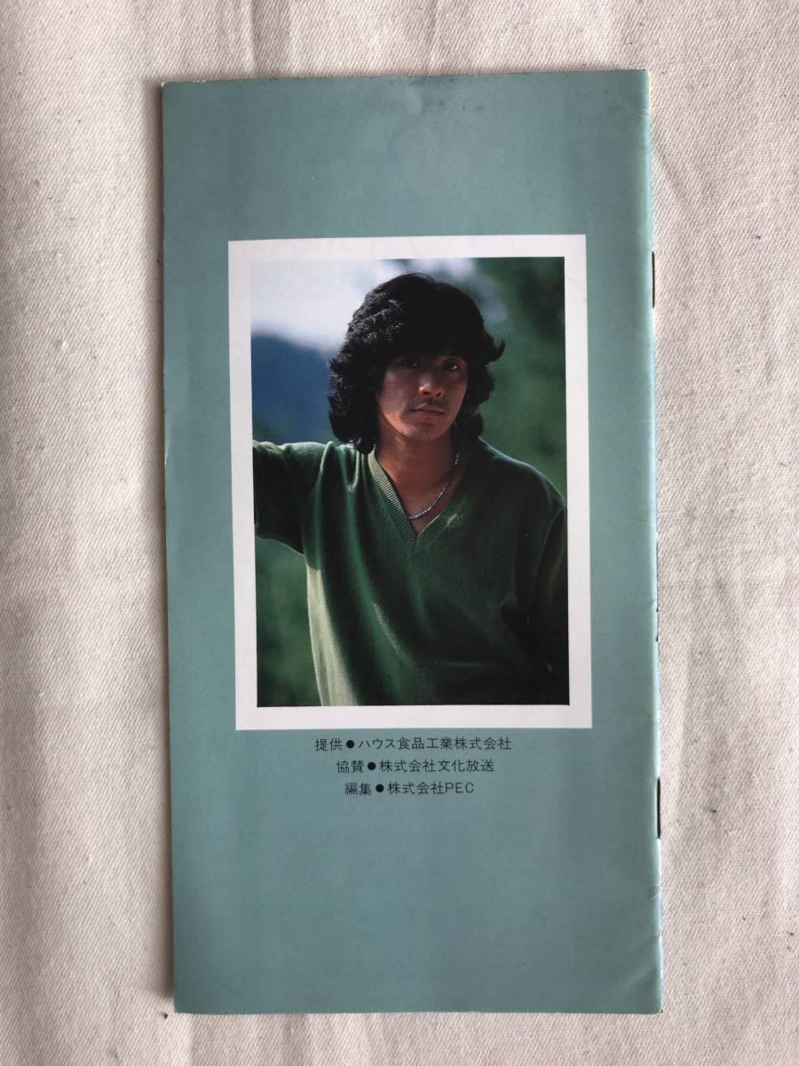 レア 西城秀樹 Apple House アップルハウス会報 13号 (1981年春) _画像2