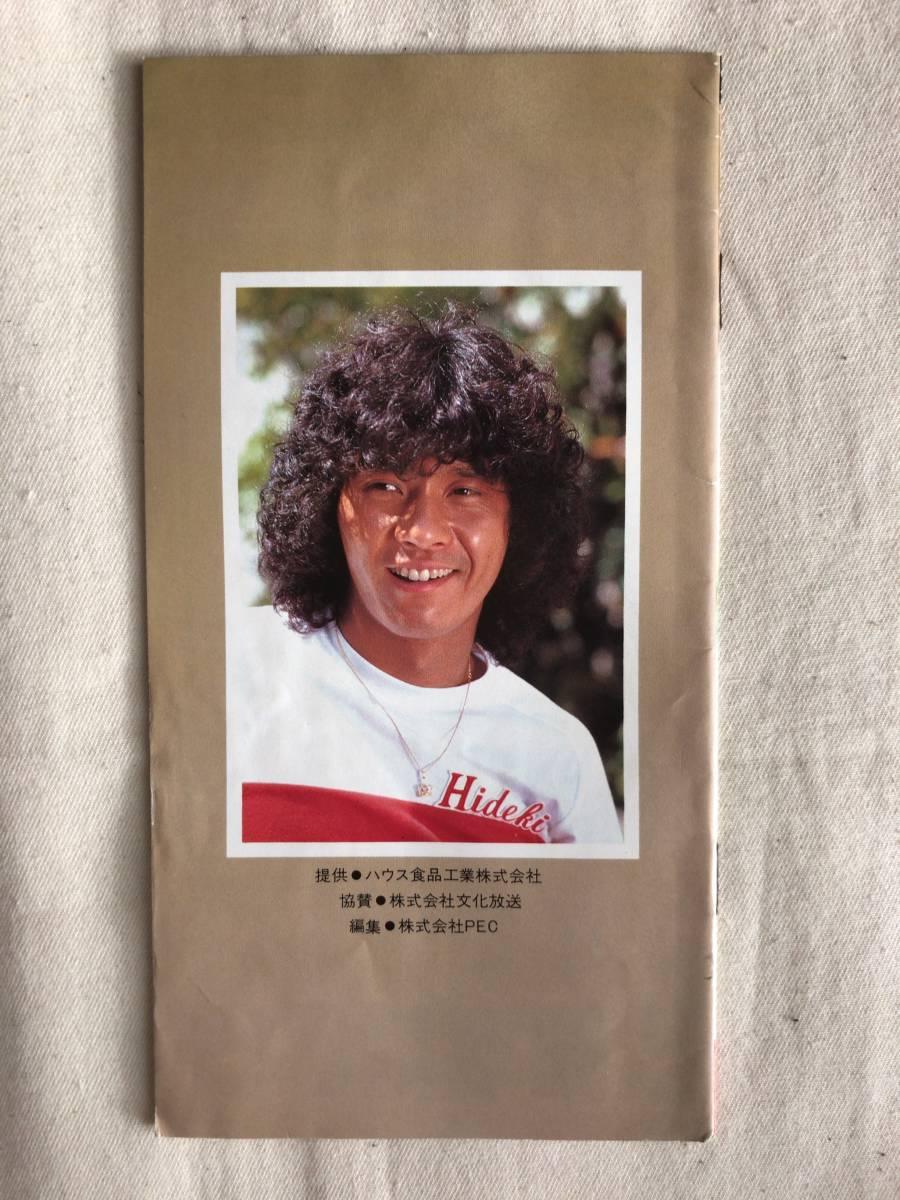 レア 西城秀樹 Apple House アップルハウス会報 14号 (1981年夏) _画像2