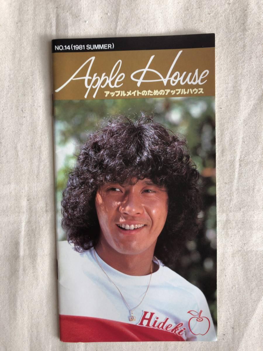 レア 西城秀樹 Apple House アップルハウス会報 14号 (1981年夏)