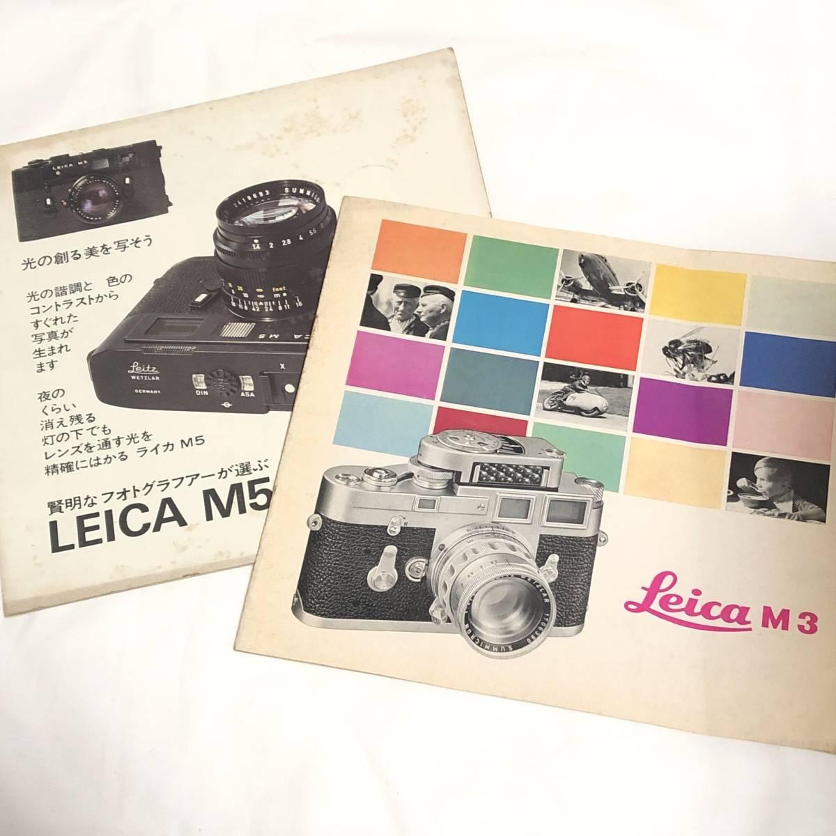 ◆ライカ LEICA ライツ Leitz カメラ レンズ カタログ M3 M5 elmar summicron summilux