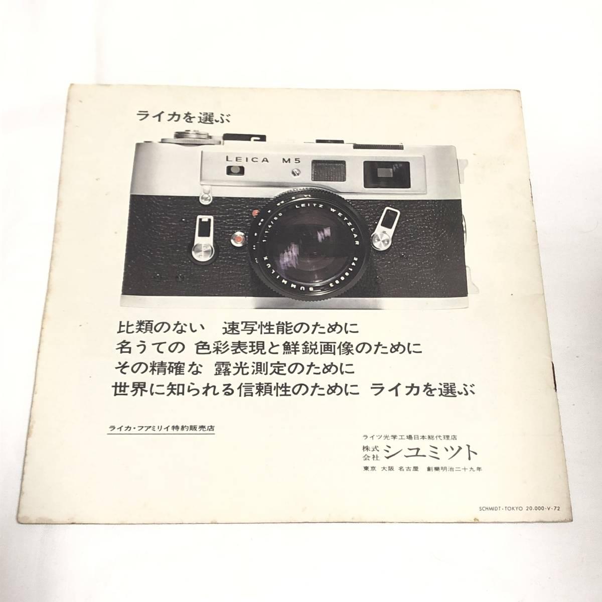 ◆ライカ LEICA ライツ Leitz カメラ レンズ カタログ M3 M5 elmar summicron summilux _画像3