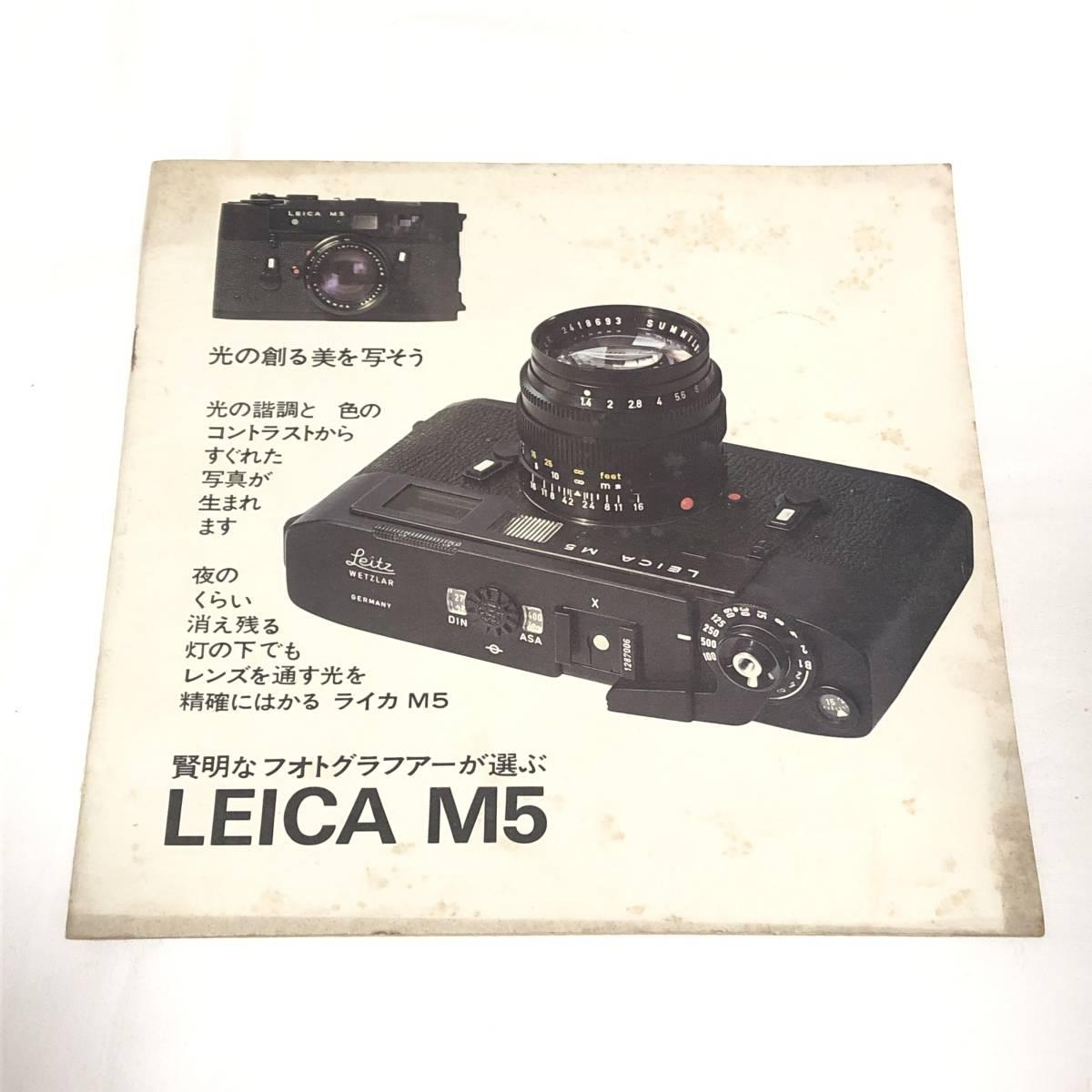 ◆ライカ LEICA ライツ Leitz カメラ レンズ カタログ M3 M5 elmar summicron summilux _画像2