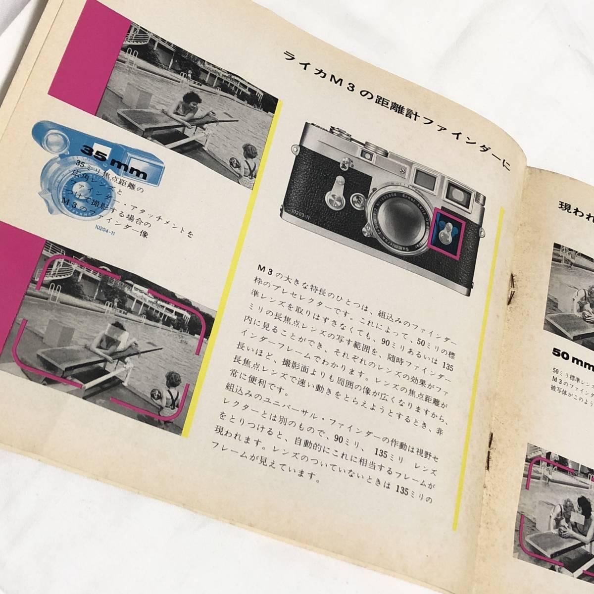 ◆ライカ LEICA ライツ Leitz カメラ レンズ カタログ M3 M5 elmar summicron summilux _画像7