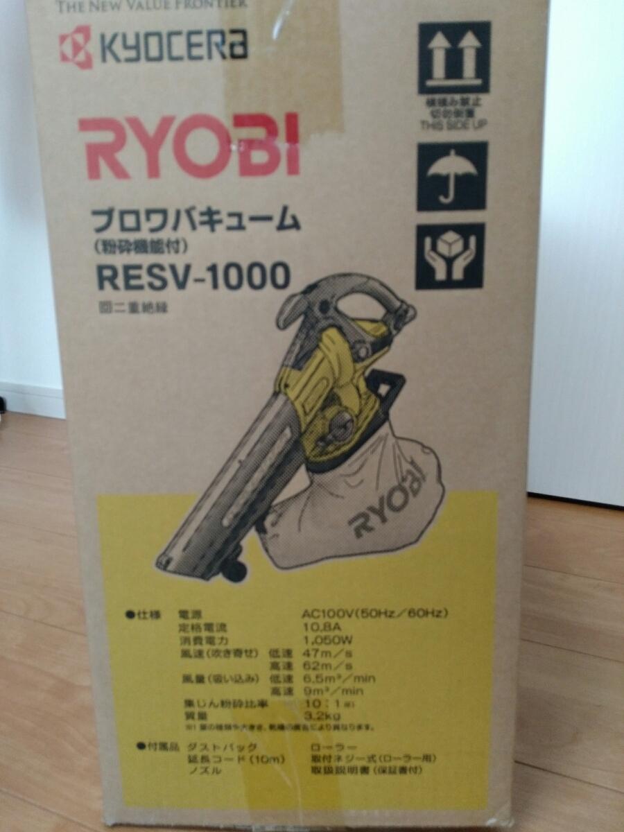 RYOBI ブロワバキューム (粉砕機能付) RESV-1000 新品未開封_画像3