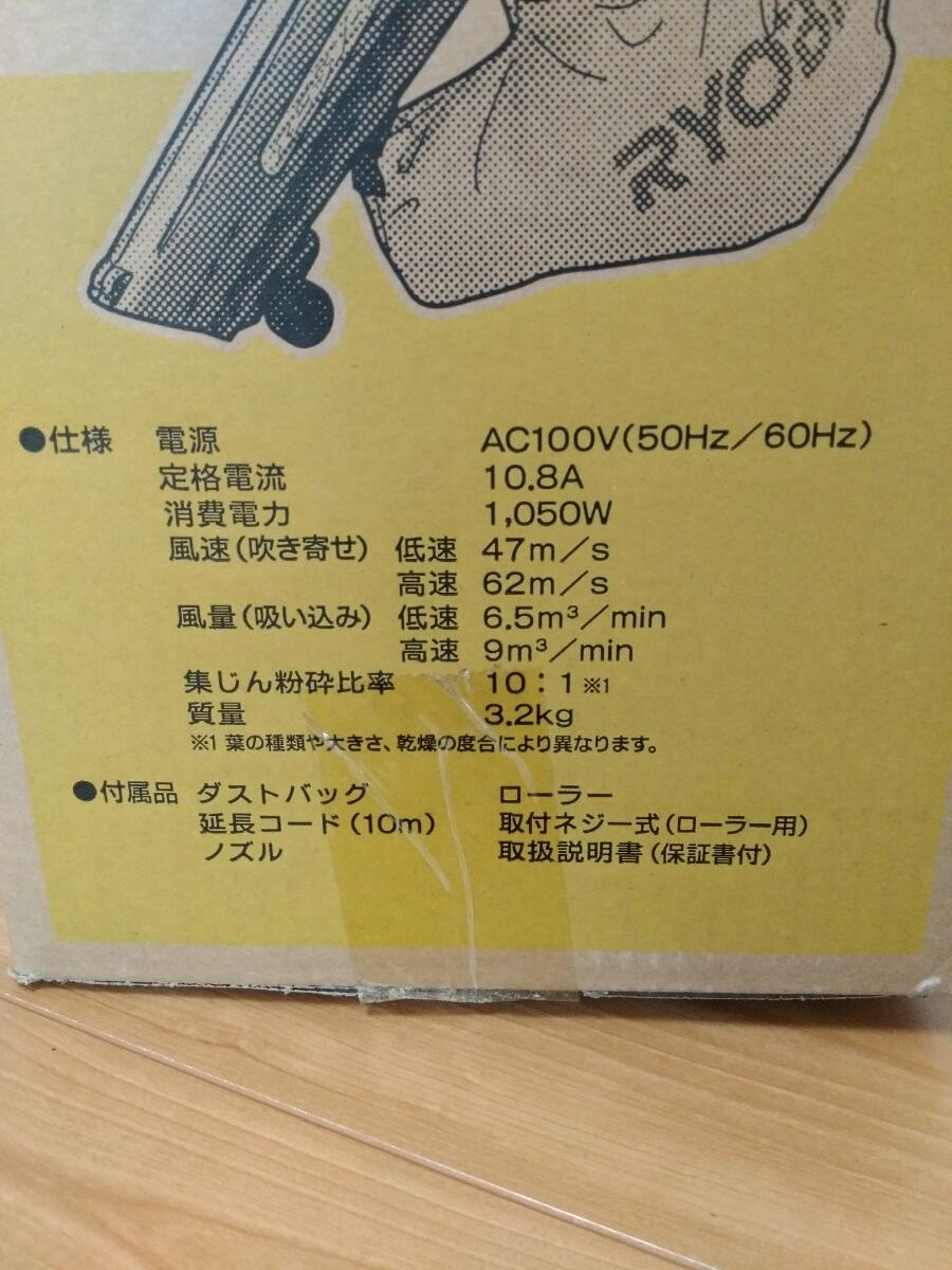 RYOBI ブロワバキューム (粉砕機能付) RESV-1000 新品未開封_画像4