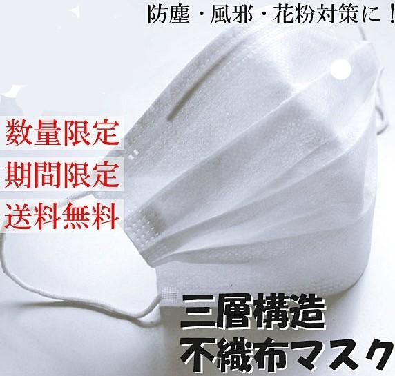 マスク 三層構造不織布マスク8箱セット 1箱50枚入 全400枚 使い捨て 風邪予防 花粉対策_画像2