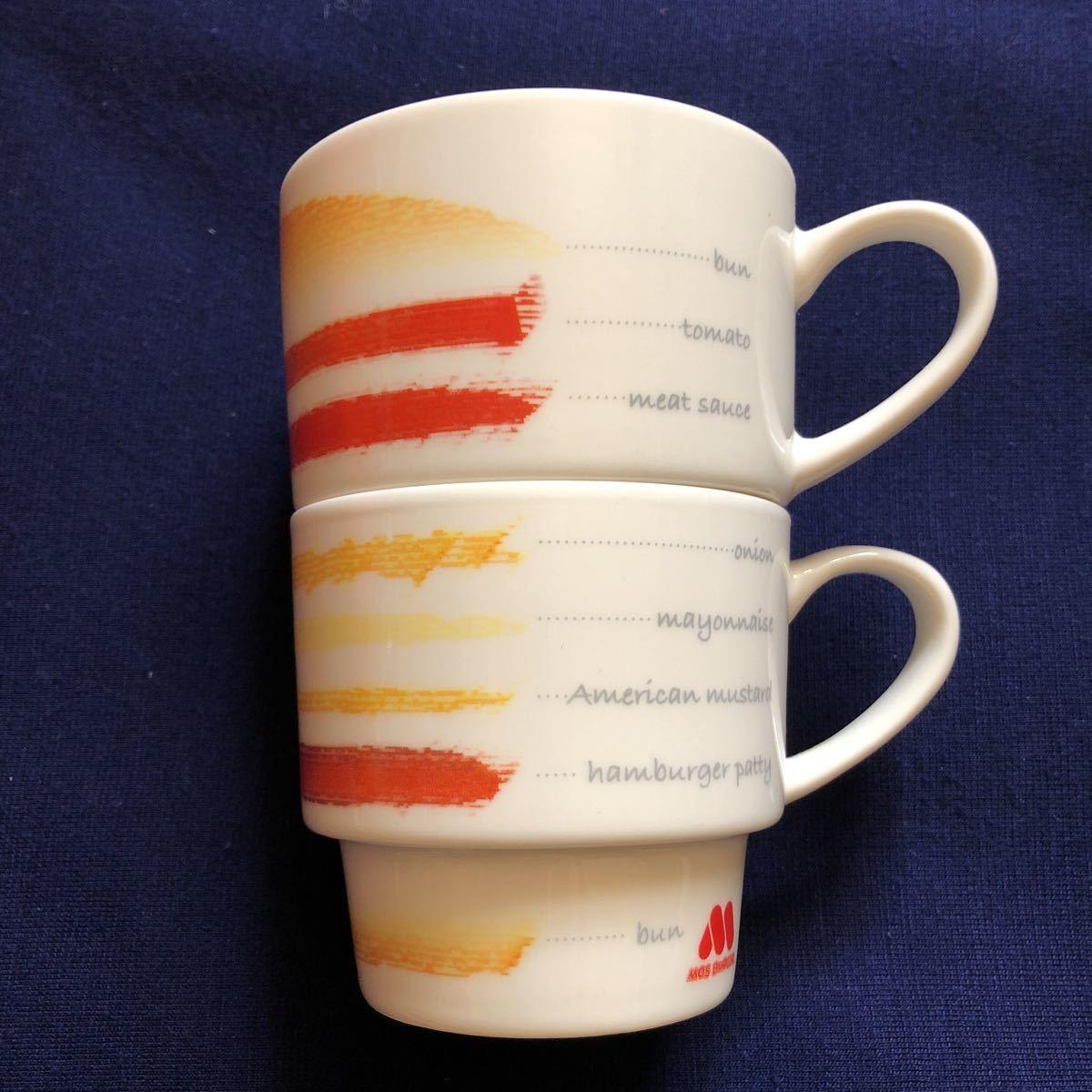 レア非売品 モスバーガー スタッキングマグカップ 二個セット