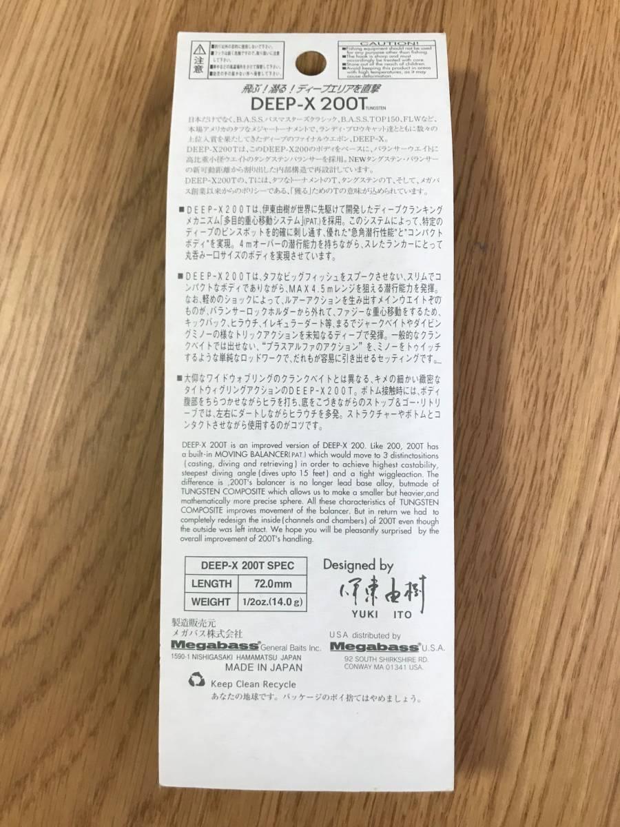 ☆新品 MEGABASS メガバス DEEP-X 200T SG コホクSP 2000年製 NIP☆_画像4