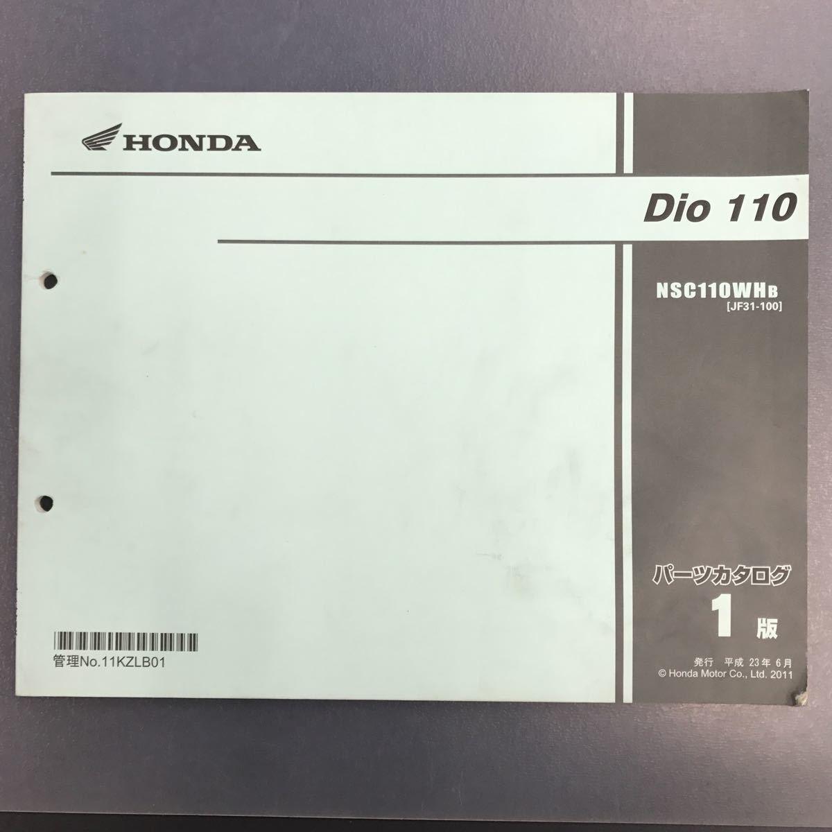 Dio110 JF31 パーツリスト パーツカタログ 1版