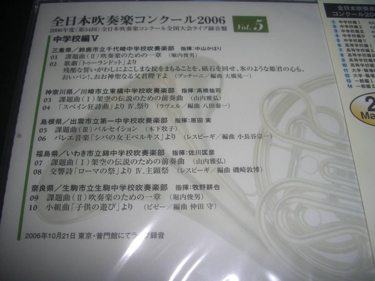 CD 『 全日本吹奏楽コンクール2006 Vol.5 中学校編V 』 未開封 KICG-3319 廃盤_画像4