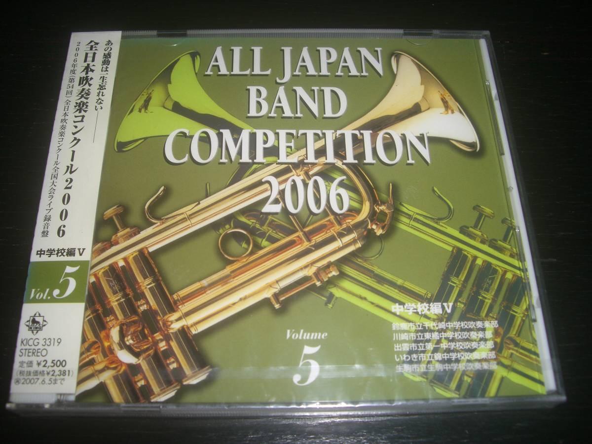 CD 『 全日本吹奏楽コンクール2006 Vol.5 中学校編V 』 未開封 KICG-3319 廃盤_画像1