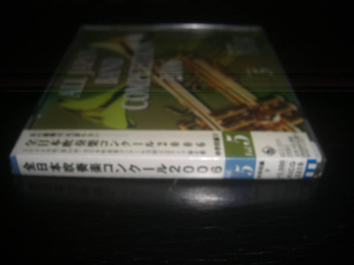 CD 『 全日本吹奏楽コンクール2006 Vol.5 中学校編V 』 未開封 KICG-3319 廃盤_画像2