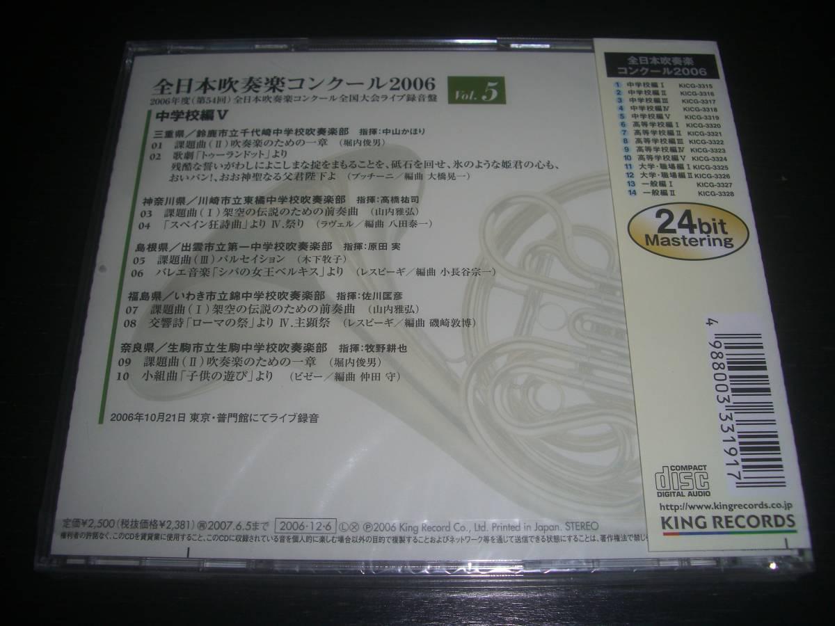 CD 『 全日本吹奏楽コンクール2006 Vol.5 中学校編V 』 未開封 KICG-3319 廃盤_画像3