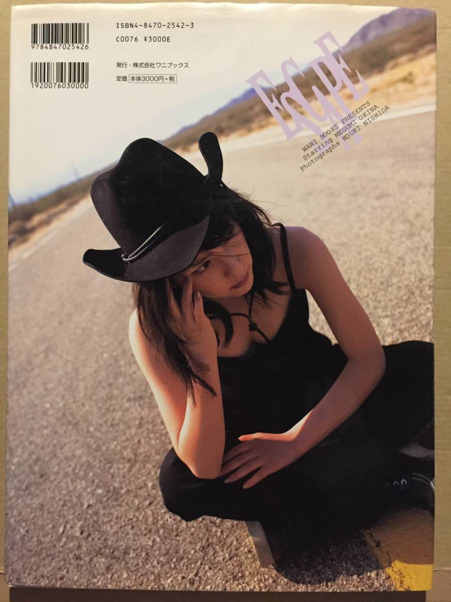 古本 帯なし 写真集 ESCAPE 奥菜恵 撮影:西田幸樹 女優 グラビアアイドル 送料¥370~_画像10