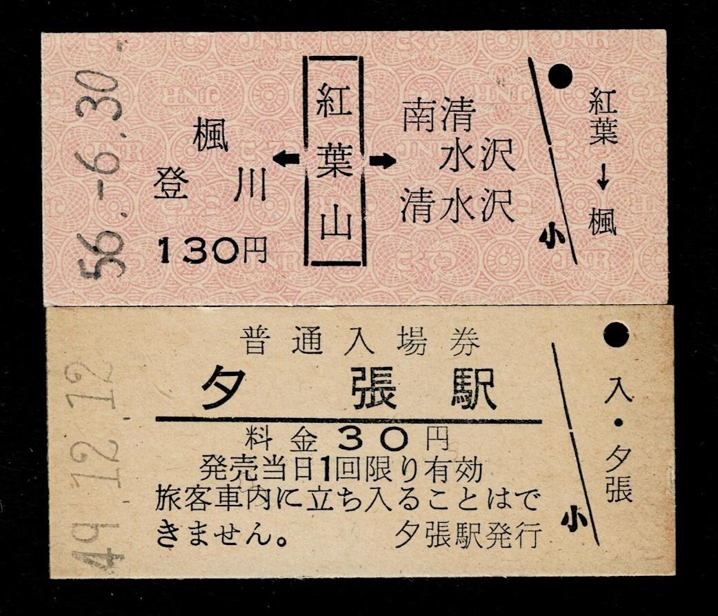 国鉄 夕張線 夕張駅 30円入場券 昭和49年 乗車券 紅葉山から清水沢 2枚セット やけあり