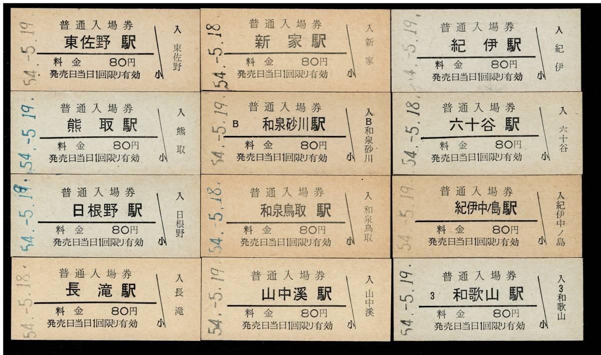 国鉄 80円入場券 阪和線 和歌山方 12枚セット パンチ無し やけあり 六十谷 紀伊中ノ島 など