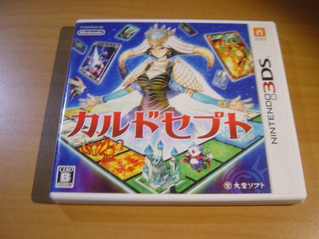 中古3DS:カルドセプト _画像1