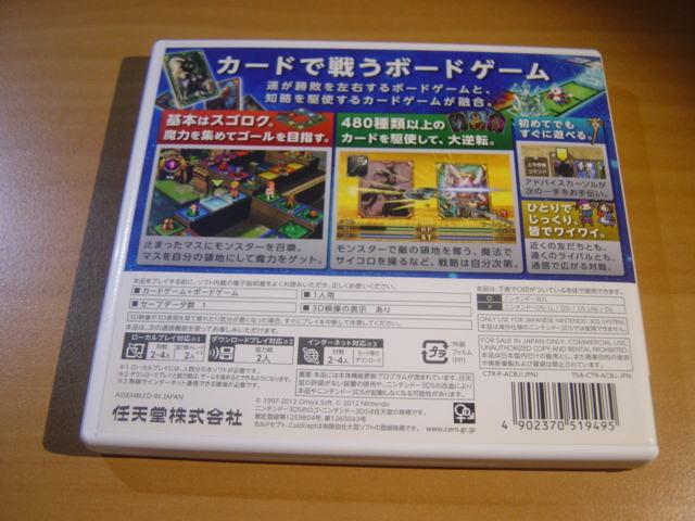 中古3DS:カルドセプト _画像2