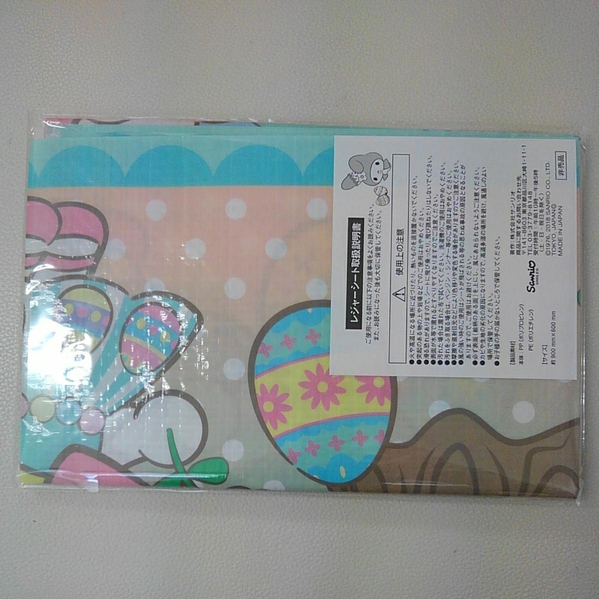 ◇サンリオ マイメロディ Happy Easterレジャーシート 日本製 非売品◇_画像2